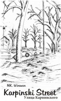 KARPINSKI STREET (SELF PUBLISHING)